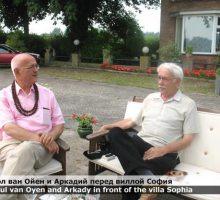 Европейские встречи Гурджиевского клуба, лето 2009